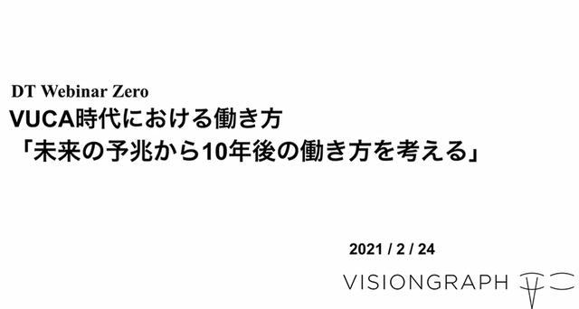 画像2: 未来の姿から10年後の働き方を考える~「DT Webinar Zero」開催報告(1)