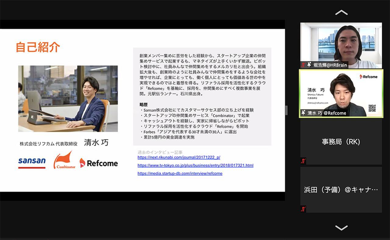 画像5: 変化する世の中に合わせた新しい働き方とは~「DT Webinar Zero」開催報告(2)