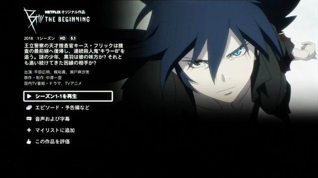 画像: 『B:THE BIGINING』の作品解説画面。コンテンツスペックは、HD制作/5.1ch音声であることが分かる