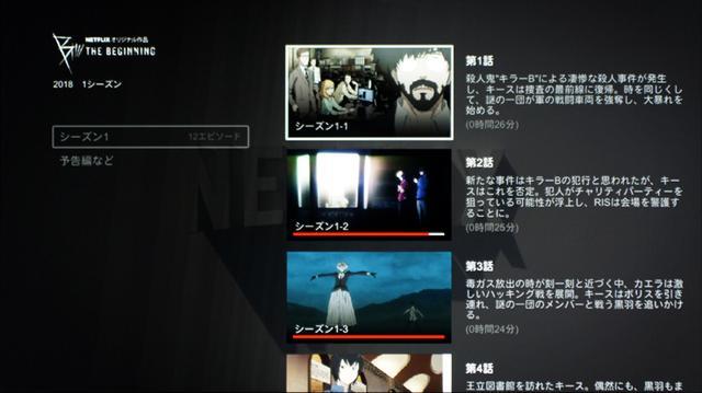 画像: シーズン1のエピソード一覧。全12話が配信されており、それぞれのあらすじとエピソードがリストアップされている