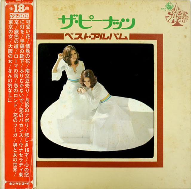 画像: 聴き比べたのは、1971年頃にリリースされた『ザ・ピーナッツ/ベスト・アルバム』のジャケット