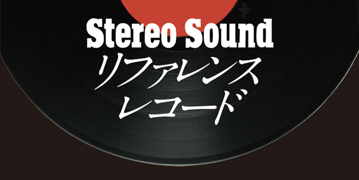 画像: 【Stereo Sound リファレンスレコード】もう聴いてる? 大好評の高音質ソフトは全5シリーズを展開中 | Stereo Sound ONLINE
