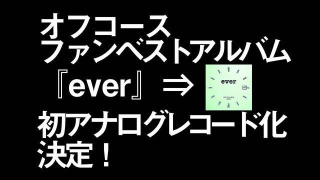 画像: オフコースのファンベスト『ever』、初のアナログレコード化決定! www.youtube.com