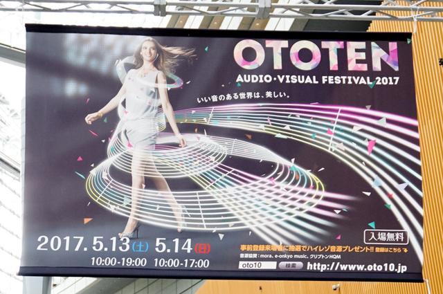 画像: 【OTOTEN2017】速報総括 全まとめ記事のリンクを一挙掲載。今の「OTO(音)」が見えてくる | Stereo Sound ONLINE