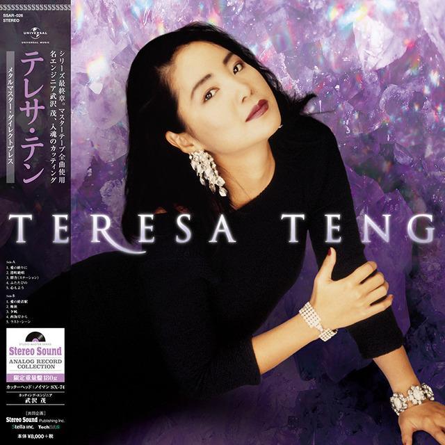 画像: アナログレコード『テレサ・テン《ベスト5》』を6/20リリース。テレサのベスト盤シリーズついに最終章! ただ今予約受付中