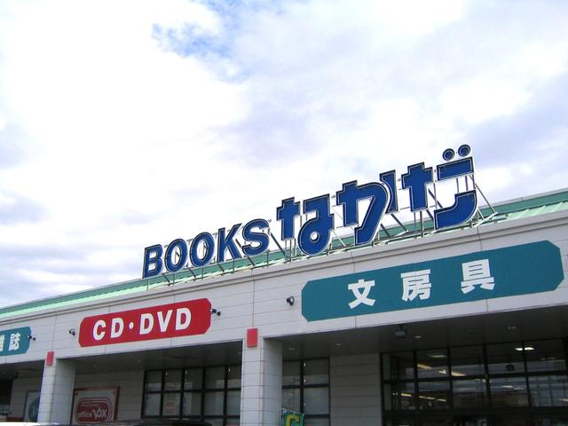 画像: books-nakada