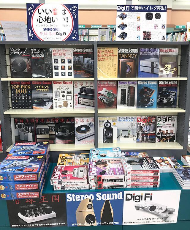 画像: 富山県・魚津市「BOOKSなかだ魚津店」で『いい音は心地いい!』フェアを開催中! オーディオ専門誌が勢揃い