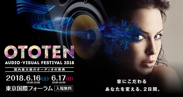 画像: OTOTEN AUDIO・VISUAL FESTIVAL 2018