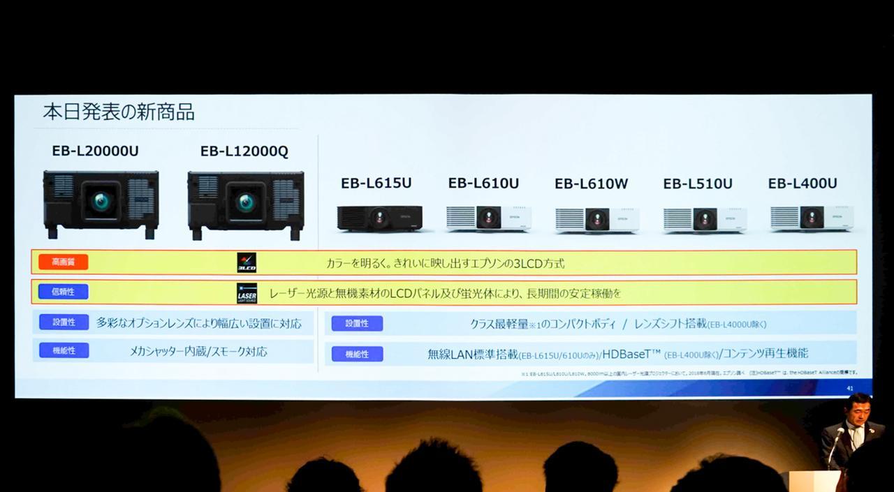 画像: 今回発表された7モデルの一覧。いずれもレーザー光源+3LCDパネルを搭載する業務用プロジェクターだ