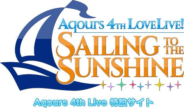 画像: ラブライブ!サンシャイン!! Official Web Site | Aqours 4th LIVE 特設サイト