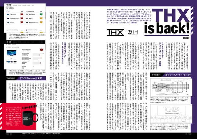 画像: アニバーサリーイヤーを機に、活発化するTHX。その詳細はHiVi7月号に掲載されている。AV製品の客観的測定値をオンラインで閲覧できる「THX Standard」には特に注目したい