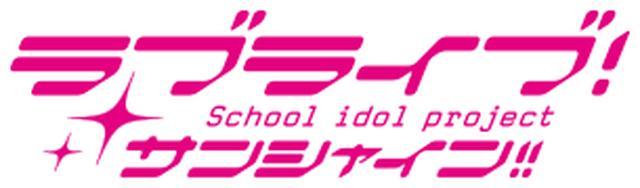 画像: ラブライブ!サンシャイン!! Official Web Site