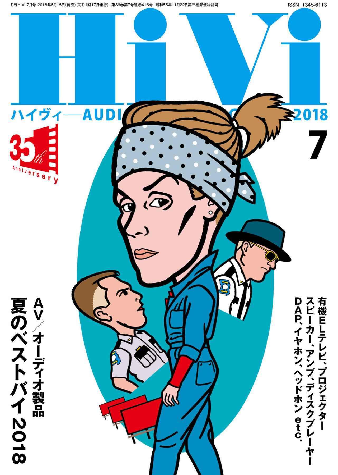 画像: 2018年7月号は、恒例企画「夏のHiViベストバイ」を掲載しています! www.stereosound-store.jp