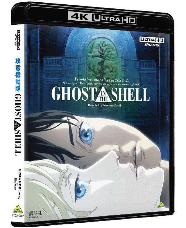 画像2: 35mmフィルムに眠っていた圧倒的な情報が蘇る! UHD Blu-ray版『GHOST IN THE SHELL/攻殻機動隊』上映会レポート