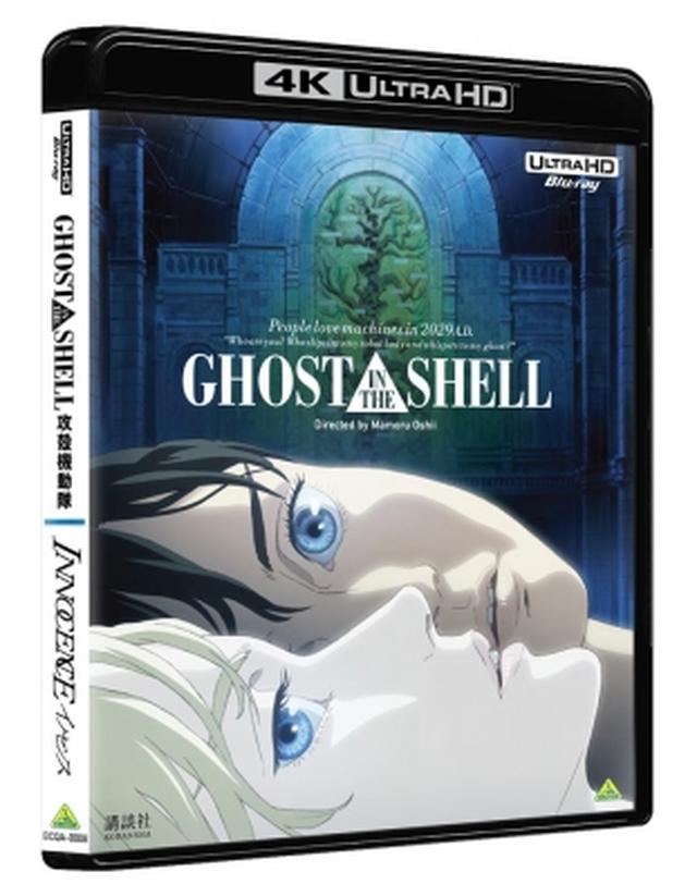 画像: 『GHOST IN THE SHELL/攻殻機動隊』&『イノセンス』 4K ULTRA HD Blu-ray セット | 商品詳細 | バンダイビジュアル