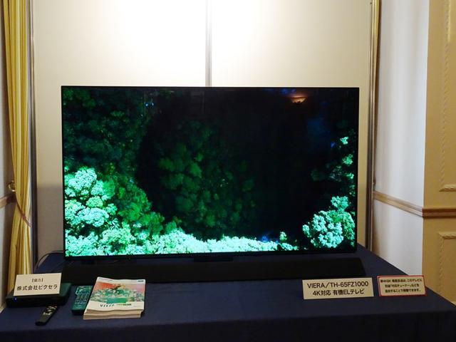 画像: パナソニックは、4K有機ELテレビの新製品「TH-65FZ1000」を展示。発売は6月8日だ