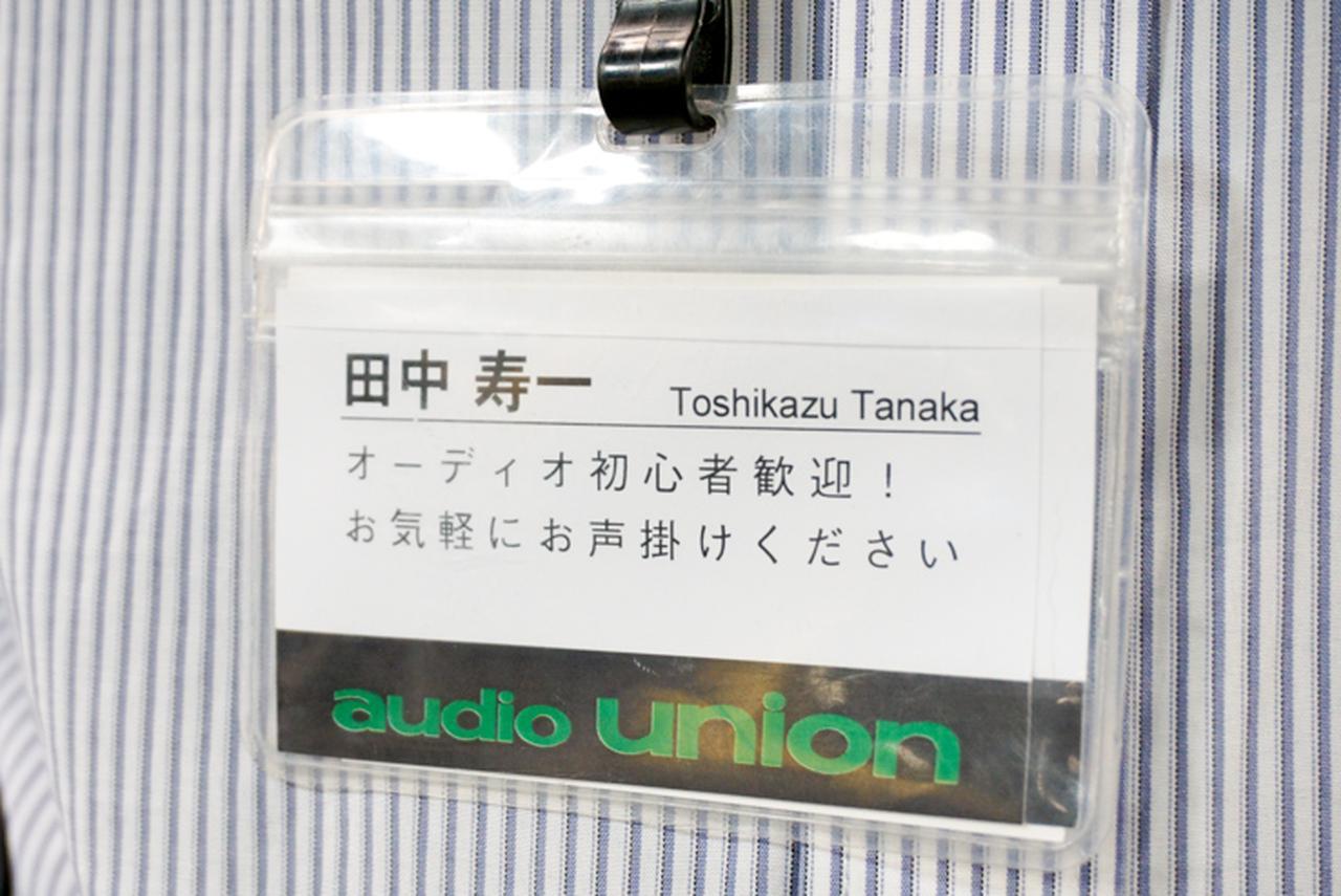 画像: 各スタッフのネームプレートには、お客さんへのひと言コメントが添えられている。写真は店長田中さんのもの