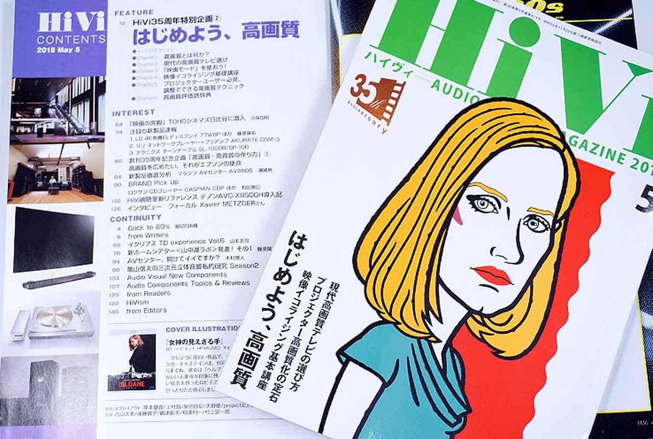 画像: HiVi5月号の表紙は『女神の見えざる手』。目次もご覧あれ www.stereosound-store.jp