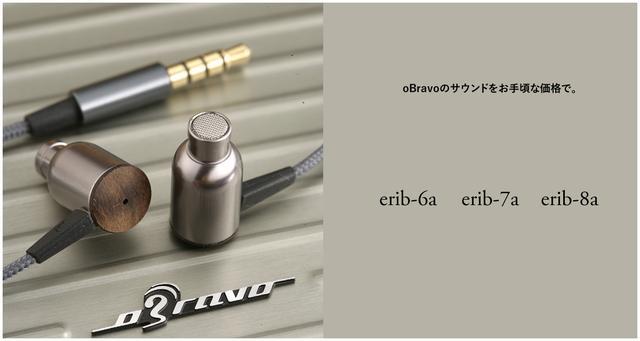 画像: 【ハイエンドヘッドフォン・イヤホン】oBravo<オーブラボー>日本公式サイト