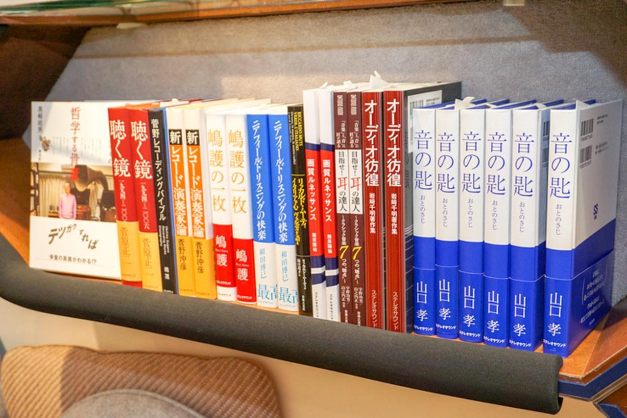 画像: オーディオ関連の書籍も取り扱う