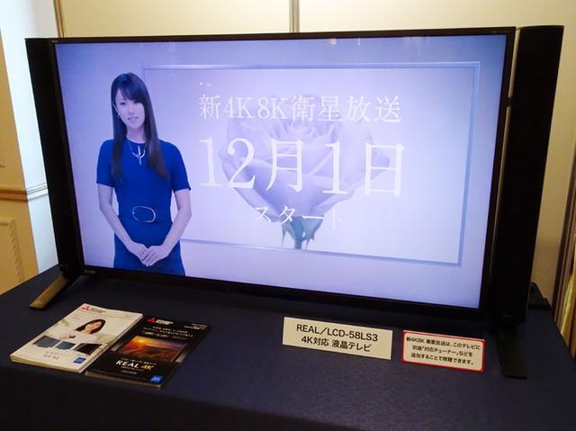 画像: 三菱電機の4K液晶テレビ「LCD-58LS3」。対応チューナー(STB)を接続すると新4K8K衛星放送が楽しめる