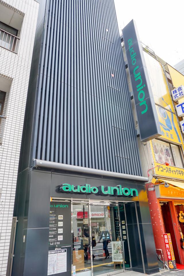 画像: 東京・お茶の水「オーディオユニオン お茶の水店」。スピーカーは展示・試聴とも充実度に自信アリ【オーディオ買うならこの店へ】
