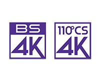 画像: 「新4K8K衛星放送」に対応した4Kチューナーボックスを開発中。年内の出荷を目指す。 | IODATA アイ・オー・データ機器