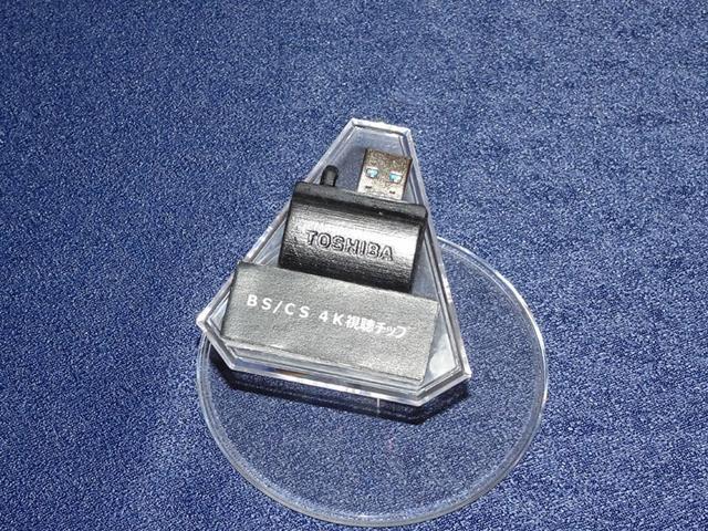 画像: 東芝の4K有機ELテレビ用、A-CASチップ