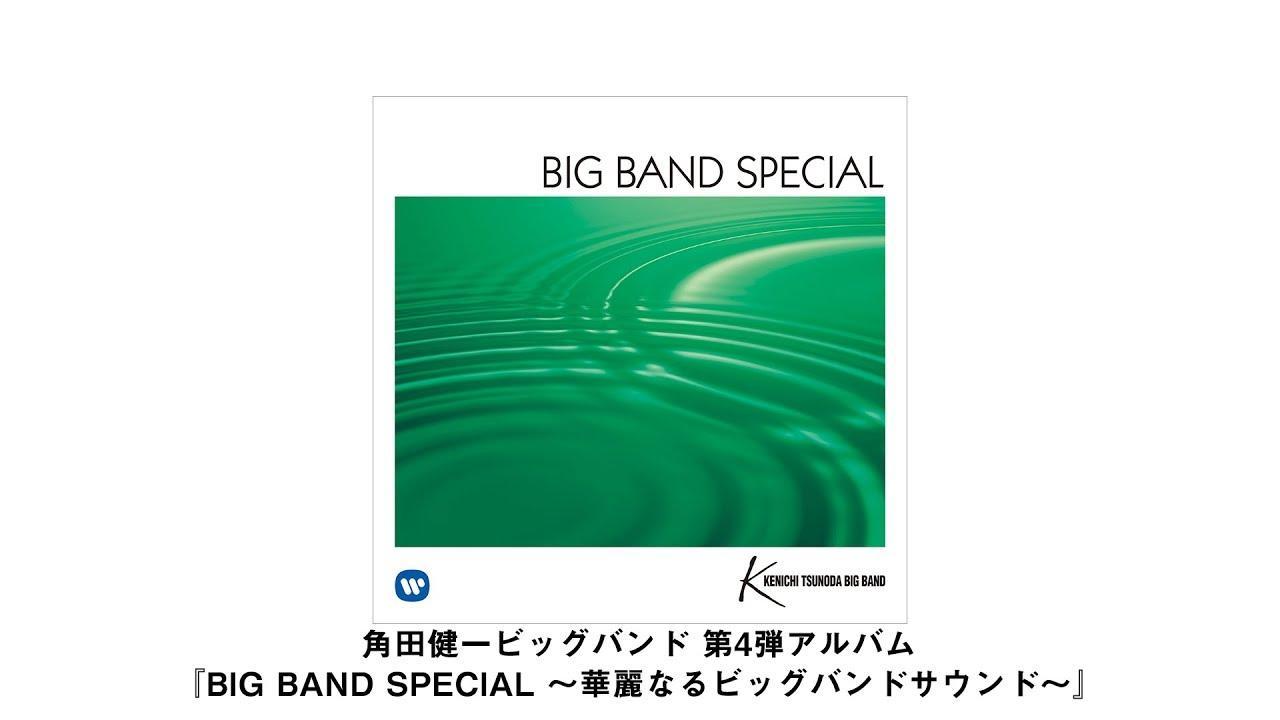 画像: 角田健一ビッグバンド「BIGBAND SPECIAL」発売! 内沼映二氏メッセージ youtu.be