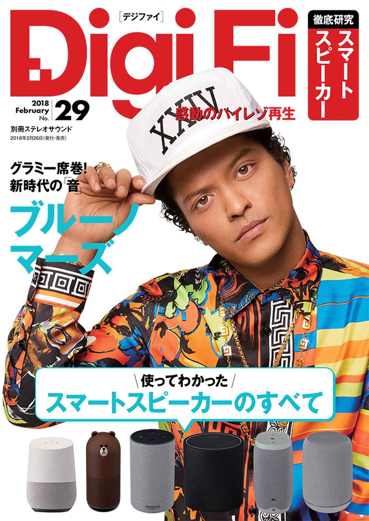 画像: DigiFi No.29表紙はブルーノ・マーズ