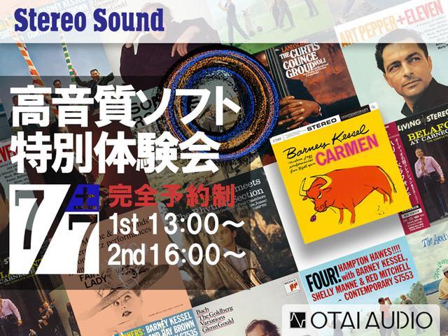 画像: ステレオサウンドpresents、美しい音楽の世界を体感できる「高音質ソフト特別体験会」In OTAIAUDIO