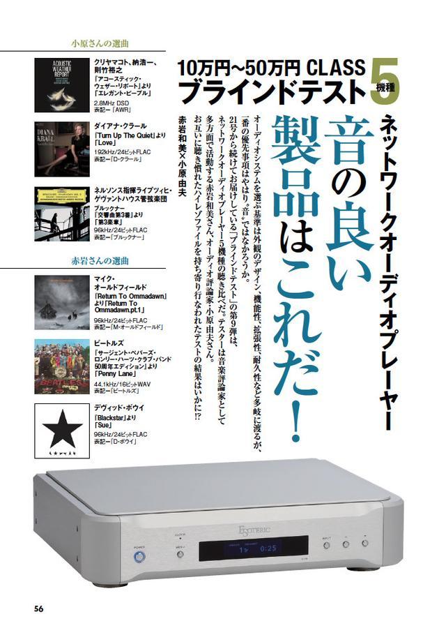 画像: 10万円~50万円クラスのネットワークオーディオ プレーヤーをブラインドテスト