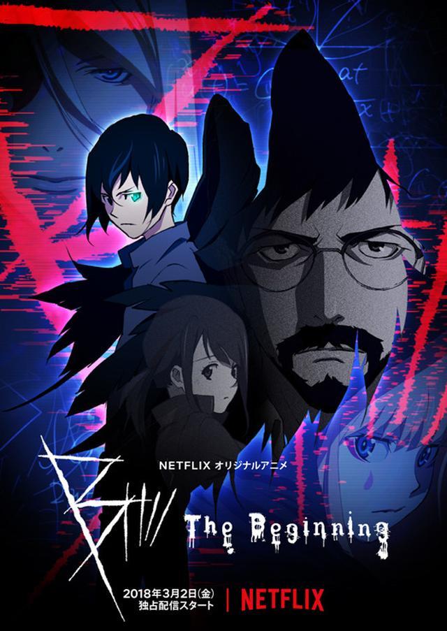 画像: 鳥居一豊のアニメノヲト第11回『B:THE BIGINING』見始めたら止まらない! ミステリアスなストーリーと詩情溢れる映像と音