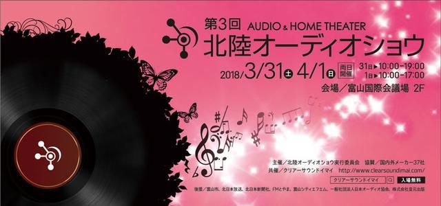 画像: 3月31日と4月1日に富山市で「北陸オーディオショウ」開催。ステレオサウンド特別試聴会もルーム「205」で実施!