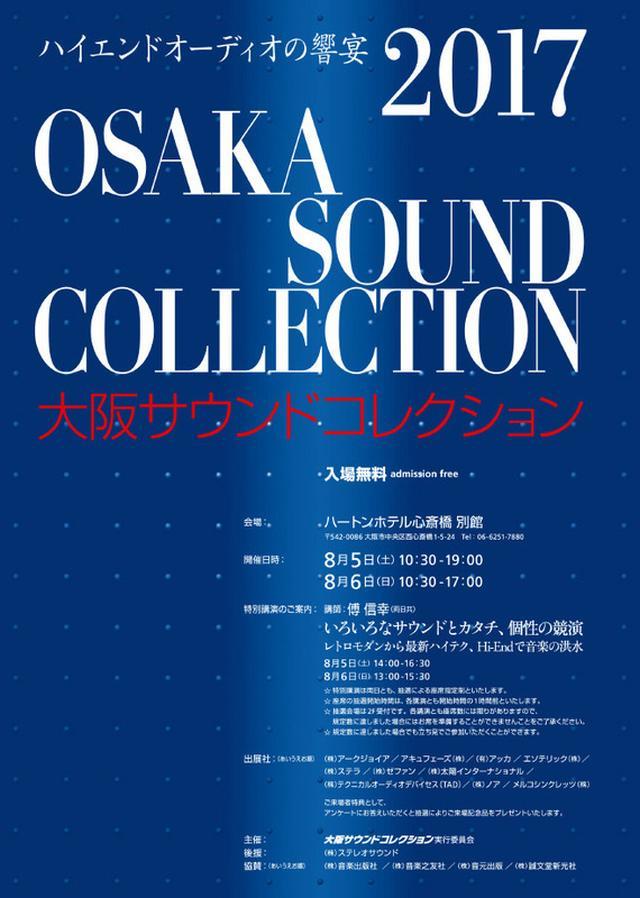 画像: 8/5(土)6(日)、大阪でハイエンドオーディオイベント「2017 大阪サウンドコレクション」が開催。評論家による特別講演も