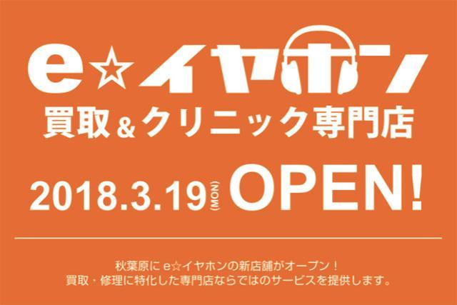 画像: e☆イヤホン、「買取&クリニック専門店」を3/19(月)に新規オープン。断線修理一律3,000円キャンペーンを実施