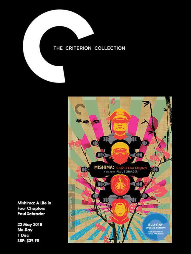 画像: 映画番長の銀幕旅行02/19:クライテリオンからのお知らせ《3》 ポール・シュレイダー監督作『MISHIMA』(1985)