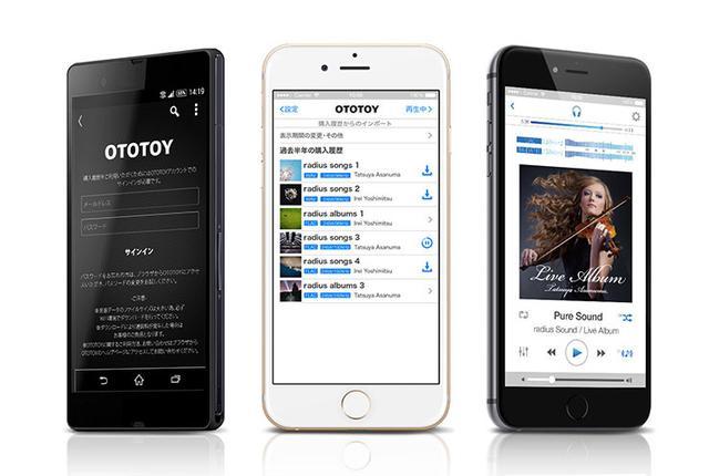 画像: ラディウスのハイレゾ再生アプリ「NePLAYER」が進化! OTOTOYからの直接ダウンロードが可能に