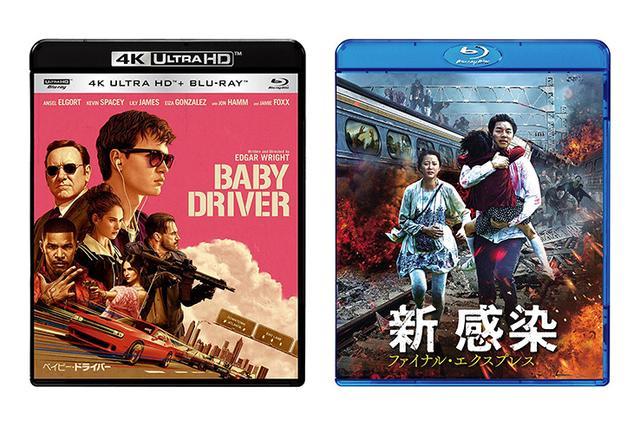 画像: 今週発売のBDソフト一覧[2018.01.21-01.27]『ベイビー・ドライバー』『新感線 ファイナル・エクスプレス』他