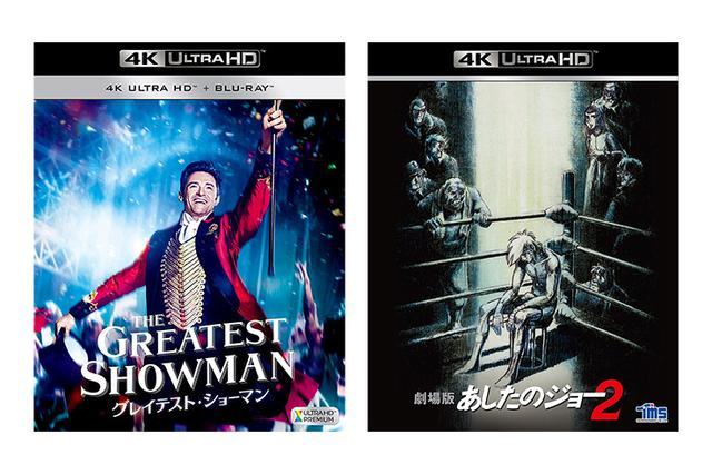画像: 今週発売のBDソフト一覧[05.20-05.26]『グレイテスト・ショーマン』『劇場版あしたのジョー2』他