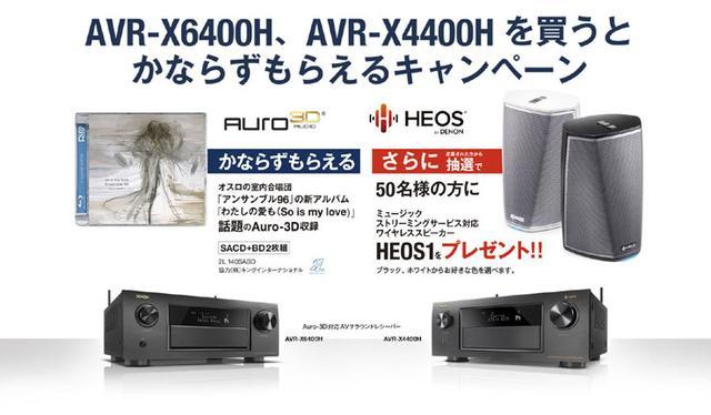 画像: DENON、応募者全員プレゼントキャンペーン実施中。対象商品はAVアンプ「AVR-X6400H」、「AVR-X4400H」