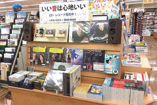 画像: 町田の老舗書店「久美堂」で、音楽ソフトフェア開催中。ソフトを試聴しながら小社刊行雑誌のバックナンバーもチェックできる
