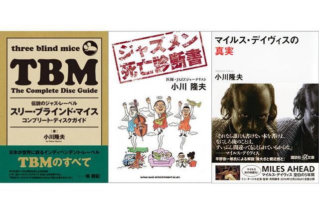画像: 【SSO Book review】ジャズの現場に身を置き体現する評論家、小川隆夫氏のジャズ関連書籍 3冊