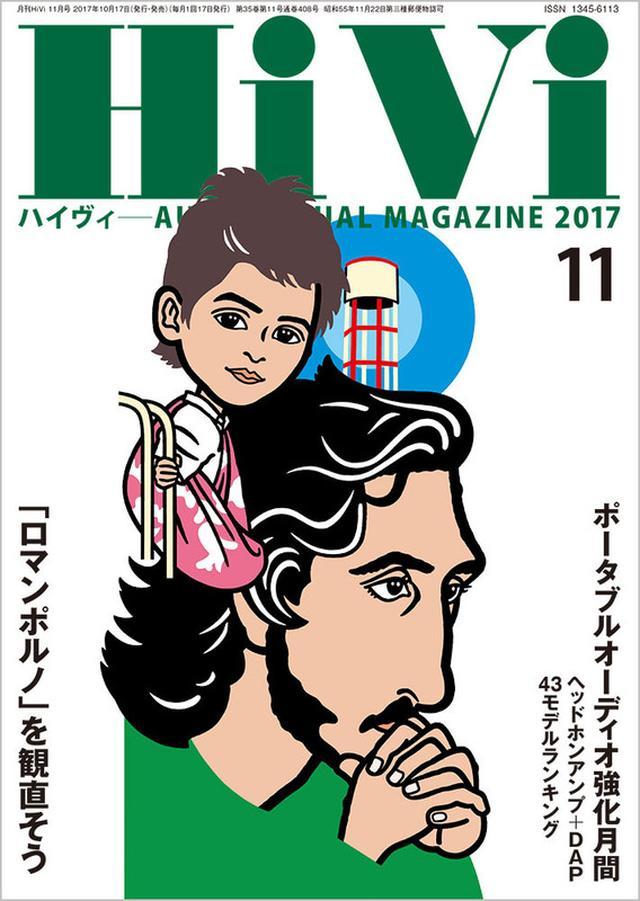 画像: お詫びと訂正: 月刊HiVi2017年11月号について、お詫びと訂正のお知らせです