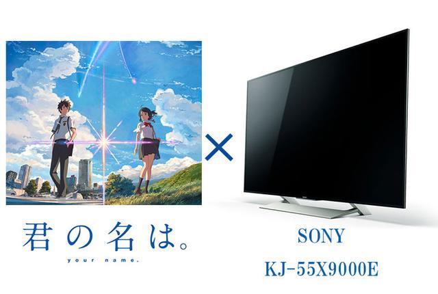画像: 『君の名は。』をより高画質で観たい! 売れ筋4Kテレビ別、UHD BD版画質セッティング【Part4:ソニー KJ-55X9000E】
