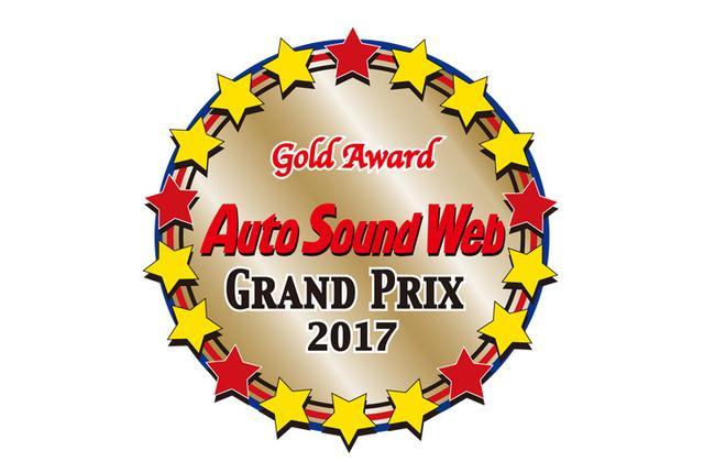 画像: カーオーディオの優秀機が決定! Auto Sound Web Grand Prix 2017 受賞製品一覧