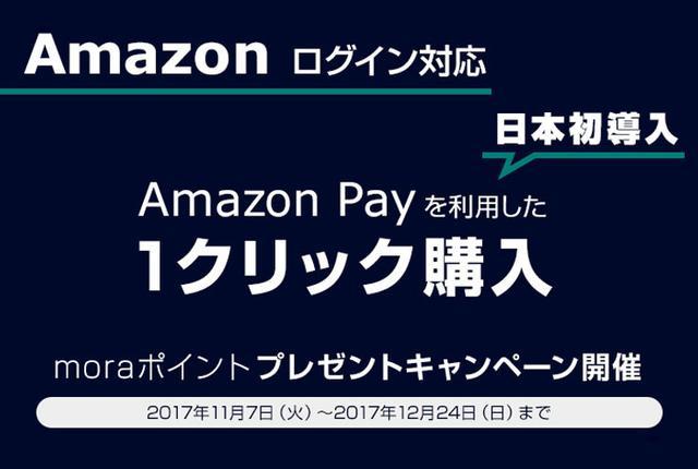 画像: moraが、Amazonログインと「1クリック購入」を日本初導入し、moraポイントが貰える記念キャンペーンを開始。12/24まで
