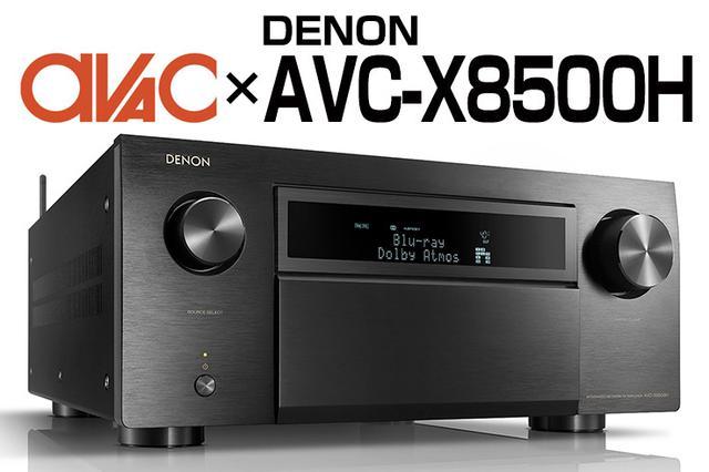 画像: 全国のアバックにて、デノン最上位AVアンプ「AVC-X8500H」の試聴イベントを順次開催。3月4日まで