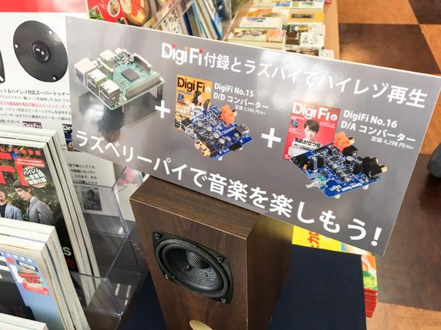 画像: 川崎市宮前区のKaBoS宮前平店にて「いい音を手軽に楽しもう!」フェアが開催中。DigiFi付録も展示