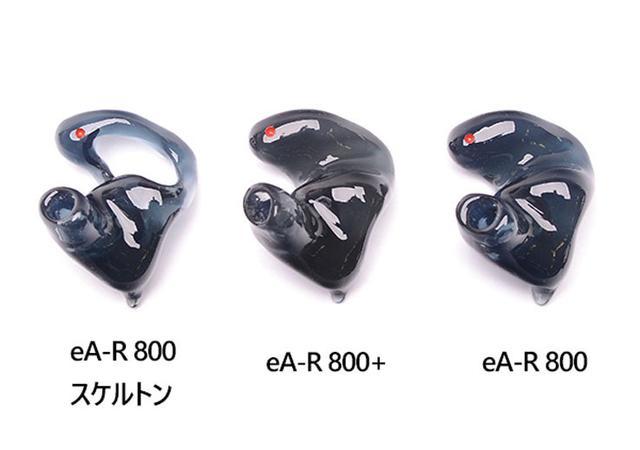 画像: e☆イヤホン、ゼンハイザーの「IE800」に対応したカスタムイヤーピース「eA-R800」の取り扱いを開始